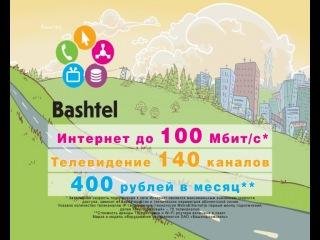 Этот сет приурочен к день рождения нашего любимого трекера bt.bashtel.ru!!!